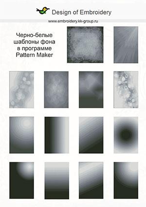 в программе Pattern Maker
